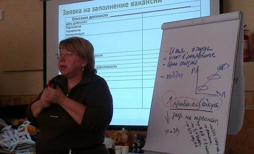 21 января Марина Первушина провела в Харькове тренинг «Основы рекрутинга»