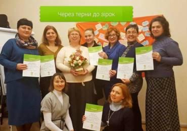 Состоялась сертификационная программа для тренеров «Через тернии – к Звездам»!