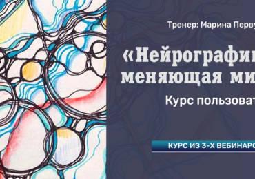 С 4 апреля онлайн «Нейрографика, меняющая мир. Курс пользователь»