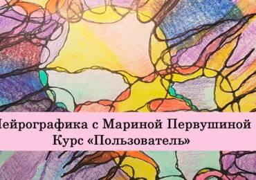 С 19 августа «Нейрографика с Мариной Первушиной. Курс Пользователь»