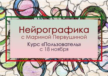 С 18 ноября курс «Нейрографика с Мариной Первушиной. Курс Пользователь»
